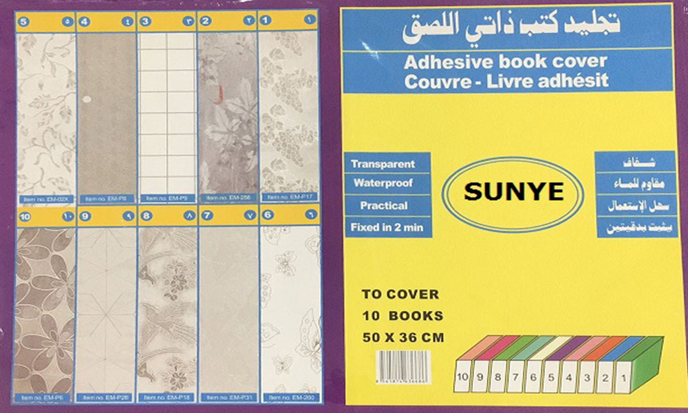 SUNYE supernacular clear book covers certifications attic-5